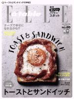 Elle a table(隔月刊誌)(no.85 MAY 2016)(雑誌)