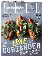 Elle a table(隔月刊誌)(no.87 SEPTEMBER 2016)(雑誌)
