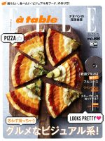 Elle a table(隔月刊誌)(no.88 NOVEMBER 2016)(雑誌)