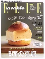 Elle a table(隔月刊誌)(no.89 JANUARY 2017)(雑誌)