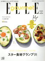 Elle gourmet(隔月刊誌)(no.04 SEPTEMBER 2017)(雑誌)