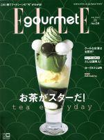 Elle gourmet(隔月刊誌)(no.08 MAY 2018)(雑誌)