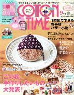 COTTON TIME(隔月刊誌)(2014年9月号)(雑誌)