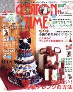 COTTON TIME(隔月刊誌)(2017年11月号)(雑誌)