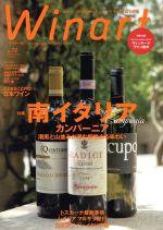 Winart(季刊誌)(No.72 Autumn 2013)(雑誌)