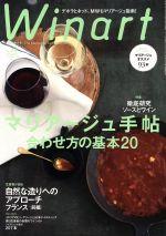 Winart(季刊誌)(No.74 Spring 2014)(雑誌)