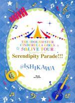 THE IDOLM@STER CINDERELLA GIRLS 5thLIVE TOUR Serendipity Parade!!!@ISHIKAWA(Blu-ray Disc)(BLU-RAY DISC)(DVD)