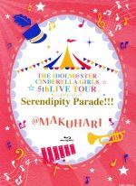 THE IDOLM@STER CINDERELLA GIRLS 5thLIVE TOUR Serendipity Parade!!!@MAKUHARI(Blu-ray Disc)(BLU-RAY DISC)(DVD)