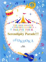 THE IDOLM@STER CINDERELLA GIRLS 5thLIVE TOUR Serendipity Parade!!!@FUKUOKA(Blu-ray Disc)(BLU-RAY DISC)(DVD)