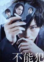 不能犯 豪華版(Blu-ray Disc)(BLU-RAY DISC)(DVD)