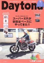 Daytona(月刊誌)(NO.323 2018 MAY 5)(雑誌)