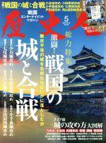 歴史人(月刊誌)(2018年5月号)(雑誌)