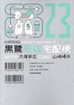 黒鷺死体宅配便(23)(角川Cエース)(大人コミック)