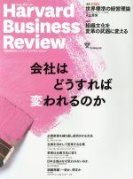 Harvard Business Review(月刊誌)(2018年5月号)(雑誌)