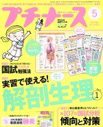 プチナース(月刊誌)(2018年5月号)(雑誌)