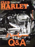 CLUB HARLEY(月刊誌)(2018年5月号)(雑誌)