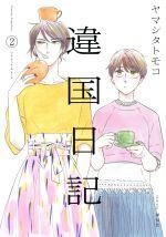 違国日記(2)(フィールC)(大人コミック)