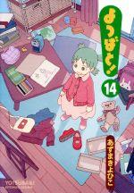 よつばと!(14)(電撃C)(大人コミック)