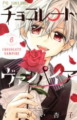 チョコレート・ヴァンパイア(6)(フラワーC少コミ)(少女コミック)