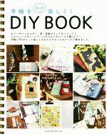 手帳をもっと楽しく!DIY BOOK(単行本)