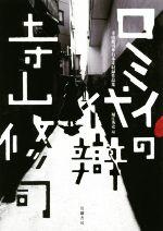ロミイの代辯 寺山修司単行本未収録作品集(単行本)