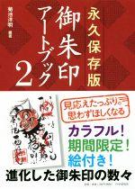 御朱印アートブック 永久保存版(2)(単行本)