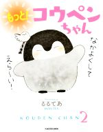 もっと!コウペンちゃん KOUPEN CHAN 2(単行本)