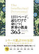 1日1ページ、読むだけで身につく世界の教養365(単行本)