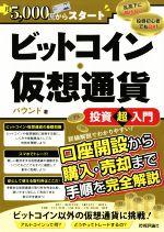 ビットコイン・仮想通貨 投資超入門 月5,000円からスタート(単行本)