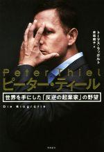 ピーター・ティール 世界を手にした「反逆の起業家」の野望(単行本)