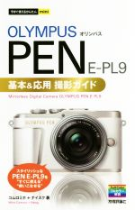 オリンパスPEN E-PL9 基本&応用撮影ガイド(今すぐ使えるかんたんmini)(単行本)
