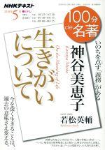 100分de名著 生きがいについて 神谷美恵子 いのちを点す「義務」がある(NHKテキスト)(2018年5月)(単行本)