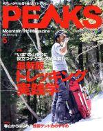 PEAKS(月刊誌)(2018年5月号)(雑誌)