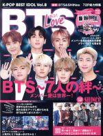K-POP BEST IDOL(G-MOOK)(Vol.8)(ポスター、カード付)(単行本)