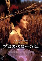 プロスペローの本《無修正HDリマスター版》(通常)(DVD)