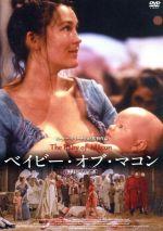 ベイビー・オブ・マコン《無修正HDリマスター版》(通常)(DVD)