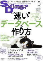 Software Design(月刊誌)(2018年5月号)(雑誌)