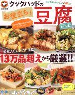 クックパッドのお役立ち!豆腐レシピ(TJ MOOK)(単行本)