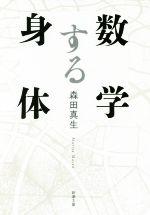 数学する身体(新潮文庫)(文庫)