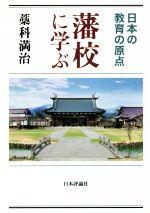 藩校に学ぶ 日本の教育の原点(単行本)