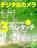 デジタルカメラマガジン(月刊誌)(2018年5月号)(雑誌)
