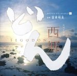 NHK大河ドラマ 西郷どん オリジナル・サウンドトラックⅡ(通常)(CDA)