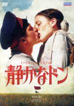 静かなドン(通常)(DVD)