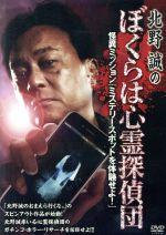 北野誠のぼくらは心霊探偵団 怪異ミッション『ミステリースポットを体験せよ!』(通常)(DVD)