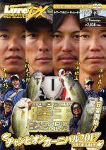ルアーマガジン・ザ・ムービーDX vol.27 陸王2017 チャンピオンカーニバル(通常)(DVD)