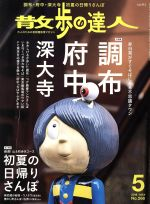 散歩の達人(月刊誌)(2018年5月号)(雑誌)