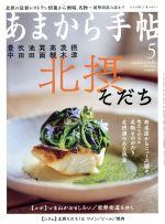 あまから手帖(月刊誌)(2018年5月号)(雑誌)