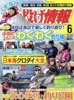 磯・投げ情報(月刊誌)(2018年6月号)(雑誌)