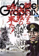 Model Graphix(月刊誌)(2018年6月号)(雑誌)