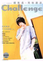 編集長・荒牧慶彦 Challenge(DVD付)(単行本)